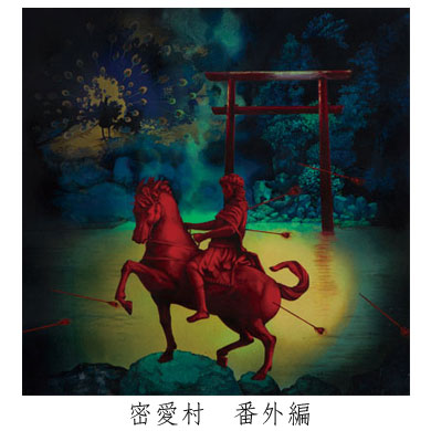 Meo SAITO - Triumph of a Bittersweet Love ( ほろ苦き愛の凱旋 ) , 2011 , 45×45cm