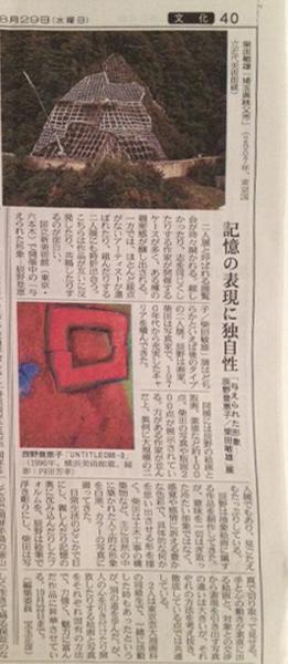 日経20120829