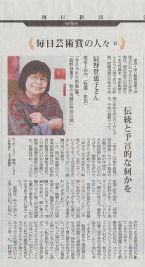 毎日新聞1月8日.jpg
