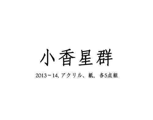 齋藤芽生「小香星群」2013-2014アクリル、紙各5点組