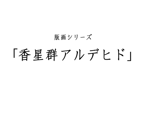 Prints - Koseigun Aldehyde