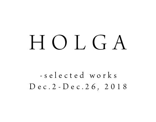 HOLGA -selected works 2018.12/2―12/26