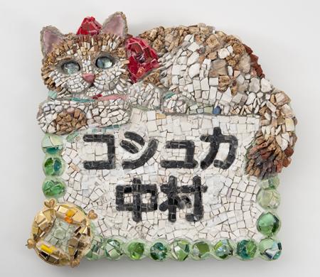 Kayo NISHINOMIYA - Name Plate- Koshka Nakamura - , 2010