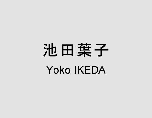 Yoko IKEDA