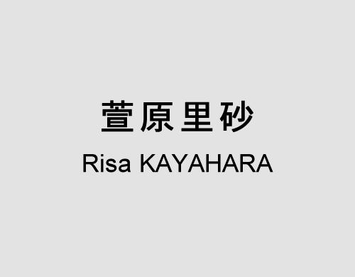 Risa KAYAHARA