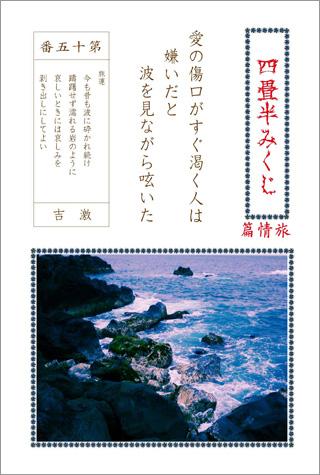 Meo Saito yojohanmikiji15